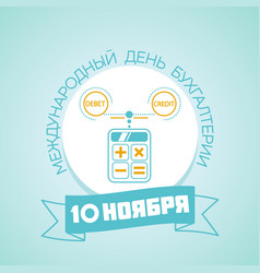 international accounting day russia vector image