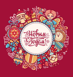 Russian greeting new year postcard vector