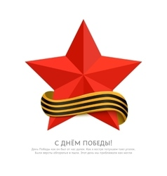 Big red star with curl saint george ribbon and vector image