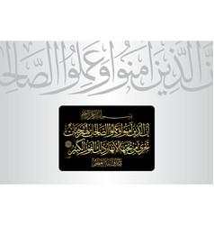 Al buruj 85 verse 11 of the noble quran vector