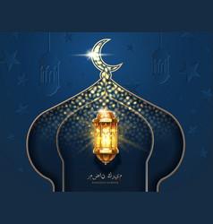 Ramadan kareem eid mubarak with mosque moon vector
