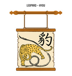 ierog 0008 leopard vector image