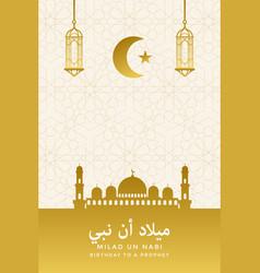 Islamic style milad un nabi vertical banner vector