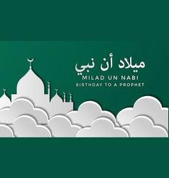 Milad un nabi with cloud and mosque in paper art vector