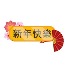 Chinese calligraphy sign vector