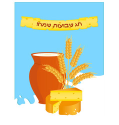 Holiday of shavuot milk jug cheese and wheat vector