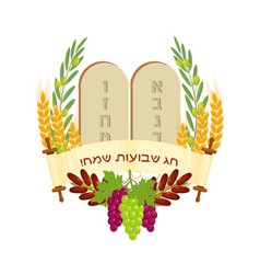 Shavuot tablets of stone fruits vector