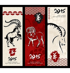 New year of the Goat 2015 vintage banner set vector image vector image