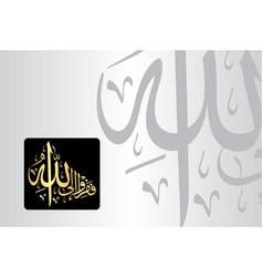 Al dhariyat 51 verse 50 of the noble quran vector