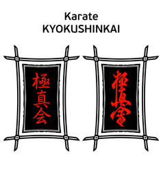Hieroglyphs kyokushin karate red vector