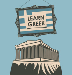 Banner for learn french with acropolis vector