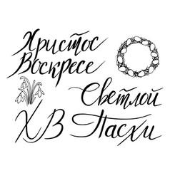 Russian easter hand lettering ink pen vector
