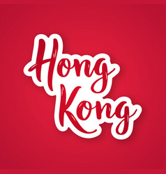 hong kong - hand drawn lettering phrase sticker vector image