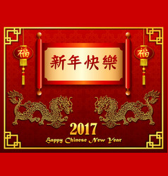 Chinese new year festive card with paper scroll an vector