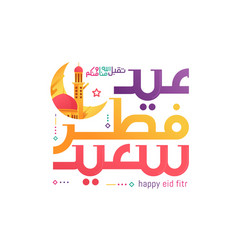 Happy eid mubarak with islamic calligraphy vector