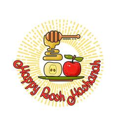 Happy rosh hashanah handwritten lettering jewish vector