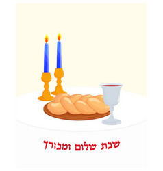 Jewish shabbat jewish holiday symbols vector