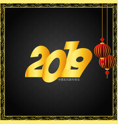 happy chinese new year 2019 chinese characters vector image