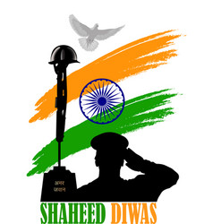 Shaheed diwas commemoration day martyrs day vector