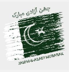 Pakistan flag - brush stroke vector