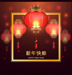 chinese new year lanterns poster vector image