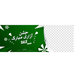 Jashn-e-azadi muabrak sale banner paskitani vector