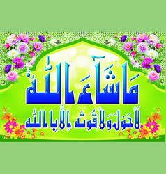 arabic islamic calligraphy of masha allah colorful vector image