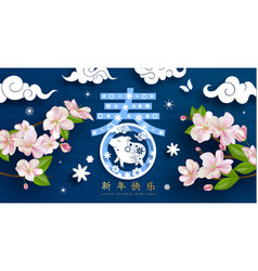 Chinese new year zodiac pig and spring festival vector