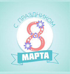 8 march holiday russian vector image