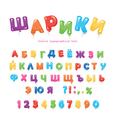 balloon cyrillic font for kids funny abc letters vector image