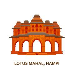 Lotus mahal hampi indian most famous sight vector