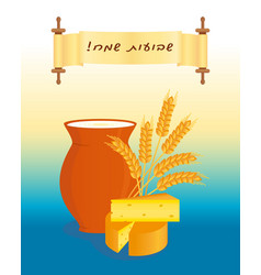 Jewish holiday of shavuot scroll vector