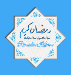 Ramadan kareem blue star vector