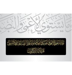 Al-ghafir 40 verse 58 of the noble quran vector
