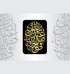 Verse 11 from chapter at tahrim 66 of the quran vector