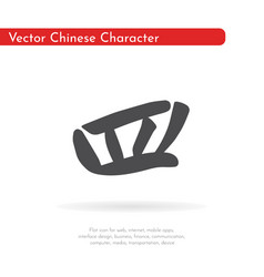 chinese character four vector image