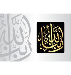 Al-hajj 22 verse 40 of the noble quran vector