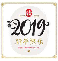 Happy chinese 2019 new year vector