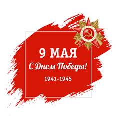 Victory day 9 may russian holiday banner vector