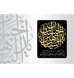 Al-hood 11 verse 114 of the noble quran vector