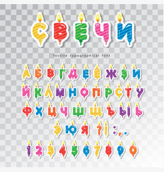 birthday candles cyrillic font paper cutout vector image