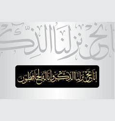 Verse 9 from chapter surah al hijr 15 of the quran vector