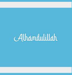 Alhamdulillah religious greetings arabic style tex vector