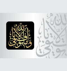 Verse 88 from chapter al hud 11 of the quran vector