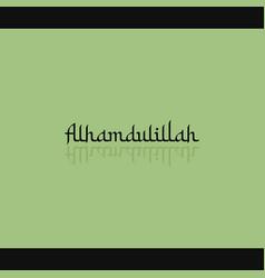 Alhamdulillah arabic style typography text vector
