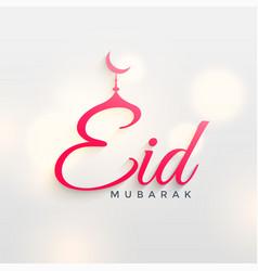 Elegant eid mubarak background design vector