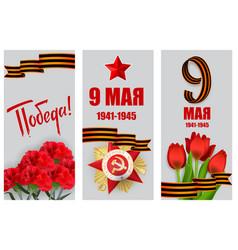 9 may victory day holiday banner star vector image