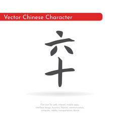 Chinese character sixty vector