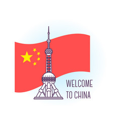 tv tower shanghai landmark symbol of china vector image