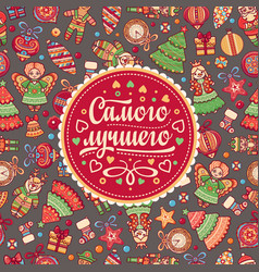New year background phrase in russian language vector